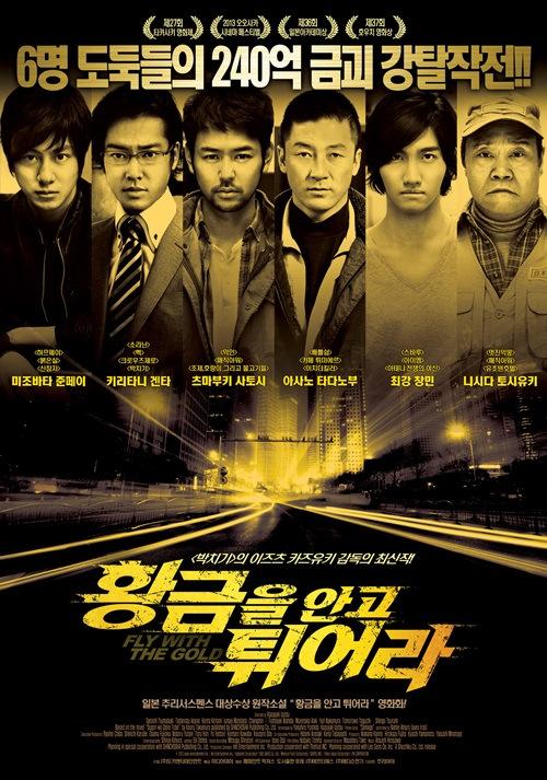 flywtgoldkoreanpremiere